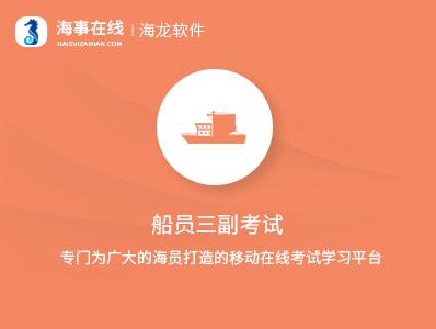 临沂三副船舶管理考试