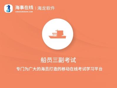 三副船舶管理考试