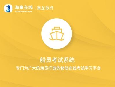 船员考试系统